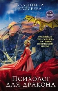 Валентина Елисеева - Психолог для дракона