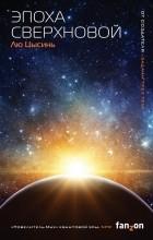 Лю Цысинь - Эпоха сверхновой