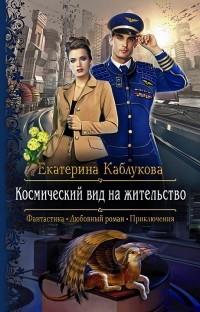 Екатерина Каблукова - Космический вид на жительство