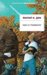Филип Дик - Ник и Глиммунг