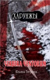 Юльяна Пятрэнка - Харунжы. Verbera ventorum