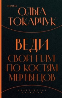 Ольга Токарчук - Веди свой плуг по костям мертвецов