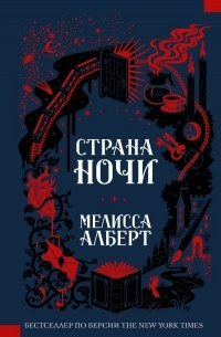 Мелисса Алберт - Страна ночи