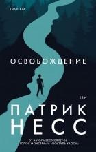 Патрик Несс - Освобождение