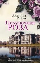 Люсинда Райли - Полуночная роза