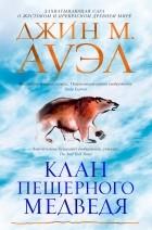 Джин Мэри Ауэл - Клан Пещерного Медведя