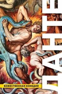 Данте Алигьери - Божественная Комедия. Ад. Чистилище. Рай