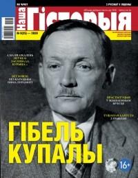 без автора - Наша гісторыя № 8 (25) — 2020 (часопіс)