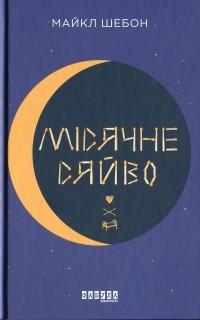 Майкл Шебон - Місячне сяйво