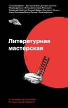 - Литературная мастерская. От интервью до лонгрида, от рецензии до подкаста (сборник)