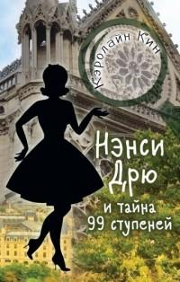 Кэролайн Кин - Нэнси Дрю и тайна 99 ступеней