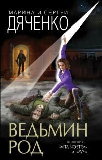 Марина и Сергей Дяченко - Ведьмин род