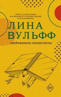 Лина Вульфф - Любовники-полиглоты