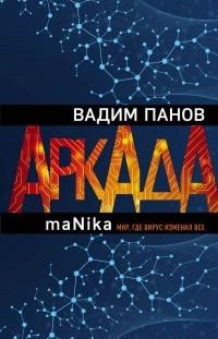 Вадим Панов - Аркада. Эпизод третий. maNika