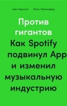 - Против гигантов. Как Spotify подвинул Apple и изменил музыкальную индустрию