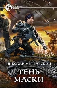 Николай Метельский - Тень маски