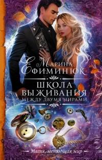 Марина Ефиминюк - Между двумя мирами. Школа выживания