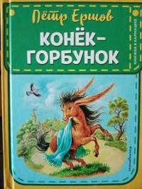 Петр Ершов - Конёк-горбунок