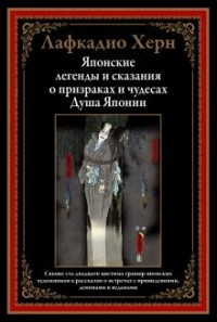 Лафкадио Херн - Японские легенды и сказания о призраках и чудесах. Душа Японии (сборник)