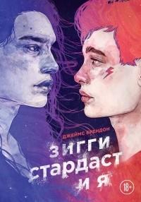 Джеймс Брендон - Зигги Стардаст и я