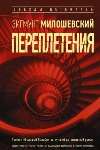 Зигмунт Милошевский - Переплетения