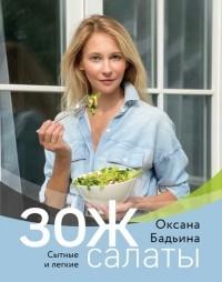 Оксана Бадьина - ЗОЖ-салаты. Сытные и легкие