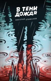 Николай Епифанов - В тени дождя