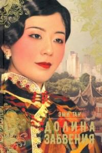 Эми Тан - Долина забвения