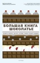 Мелани Дюпюи - Большая книга шоколатье