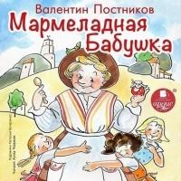Валентин Постников - Мармеладная бабушка