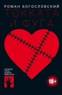 Роман Богословский - Токката и фуга
