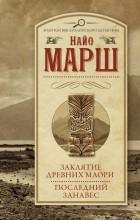 Найо Марш - Заклятие древних маори. Последний занавес