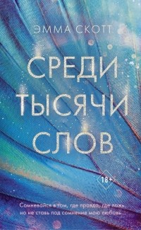 Эмма Скотт - Среди тысячи слов