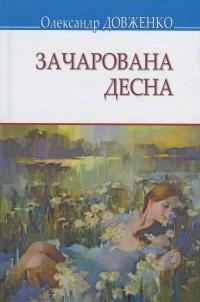 Александр Довженко - Зачарована Десна