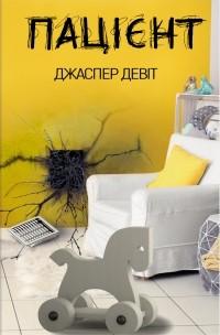Джаспер Девитт - Пацієнт