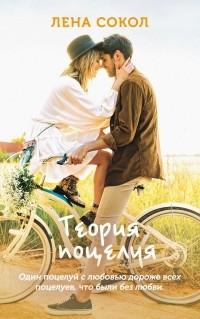 Лена Сокол - Теория поцелуя