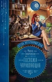Милена Завойчинская - Отель потерянных душ. Книга первая. Госпожа управляющая