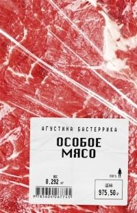 Агустина Бастеррика - Особое мясо
