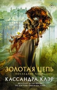 Кассандра Клэр - Золотая цепь