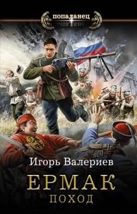 Игорь Валериев - Ермак. Поход
