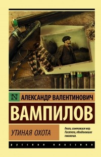Александр Вампилов - Утиная охота
