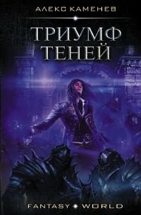 Алекс Каменев - Триумф Теней