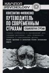 Константин Филоненко - Путеводитель по современным страхам. Социология стрема