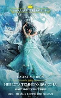 Ольга Пашнина - Невеста темного дракона. Факультет спасения