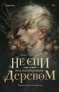 Ширин Шафиева - Не спи под инжировым деревом