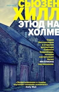 Сьюзен Хилл - Этюд на Холме