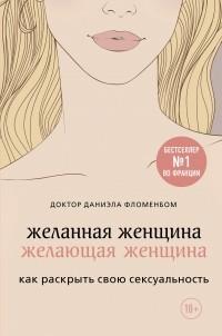 Даниэла Фломенбом - Желанная женщина, желающая женщина. Как раскрыть свою сексуальность