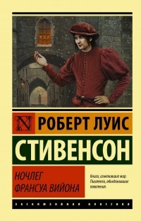 Роберт Льюис Стивенсон - Ночлег Франсуа Вийона (сборник)