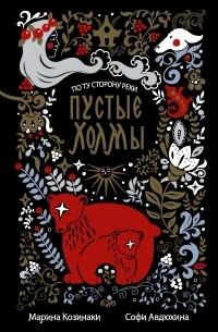Марина Козинаки, Софи Авдюхина  - Пустые Холмы