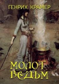 - Молот ведьм